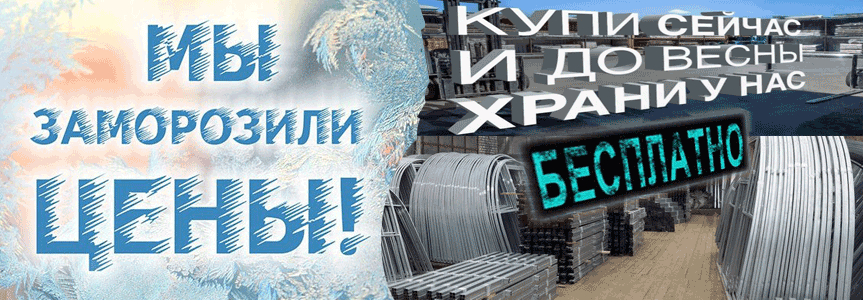 Бесплатно храним купленные теплицы на складах компании ПолиМир в Иваново и Кинешма