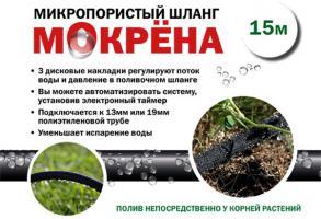Микропористый шланг «Мокрёна»_2